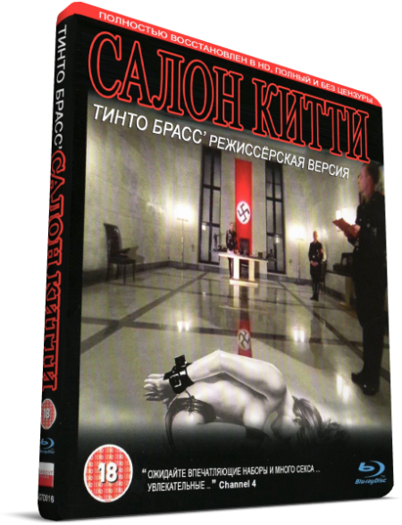 Салон Китти / Salon Kitty (1976)  BDRemux 1080p