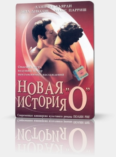 Новая история О / The Story of O: Untold Pleasures (2002) DVDRip