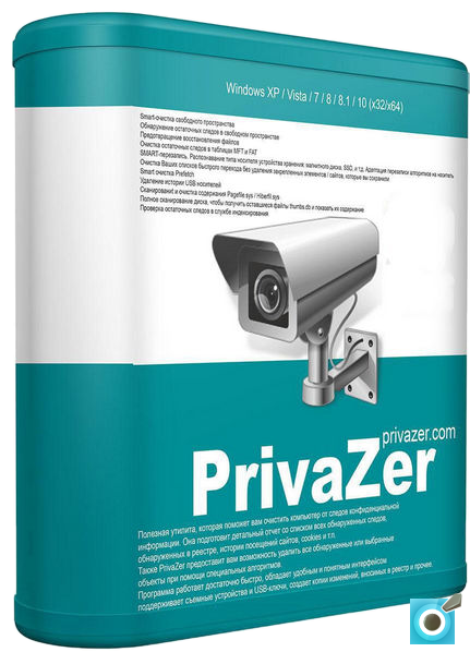 PrivaZer 3.0.57 [Donors version] (2018) РС