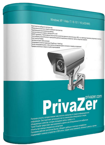 PrivaZer 3.0.65 [Donors version] (2019) PC