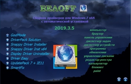 BELOFF [dp] 2019.3.5 (2019) РС