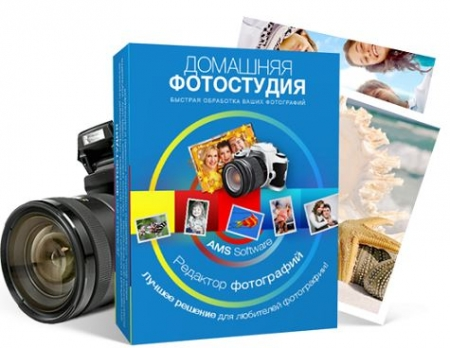 Домашняя Фотостудия 17.0 (2020) PC | RePack & Portable by elchupacabra