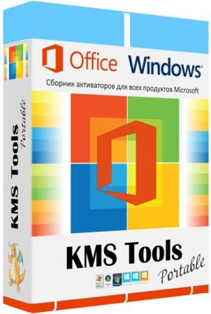 KMS Tools [01.11.2020] (2020) PC