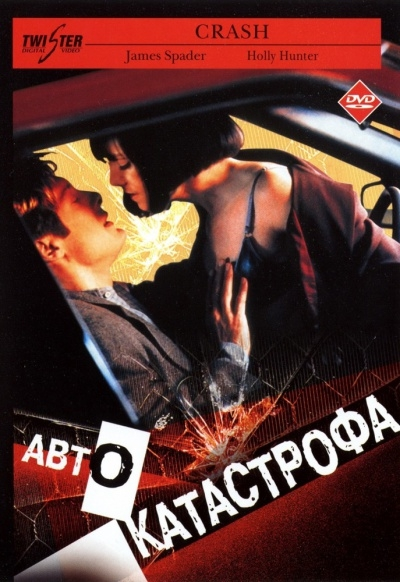 Автокатастрофа / Crash (1996) DVD5